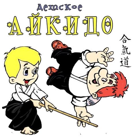 """Спортивные занятия """"Айки-Йожики"""" для детей 3-7 лет"""
