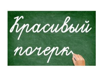 Постановка и коррекция почерка для детей 6-9 лет