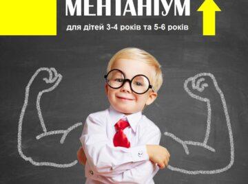 Ментаниум + логика для детей 3-4 лет и 5-6 лет