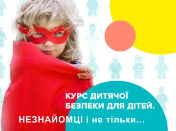СТОП-угроза. Незнакомцы и не только (Школа безопасности) для детей 4-9 лет
