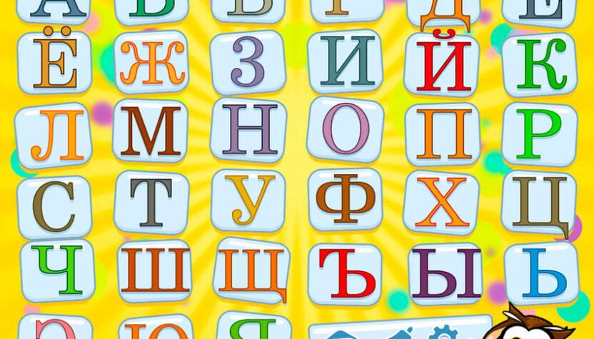Азбука для малышей: как легко и быстро научить ребенка читать