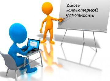 """Онлайн-курс """"Информатика. Компьютерная грамотность"""" для детей с 7 лет, уровень 1"""