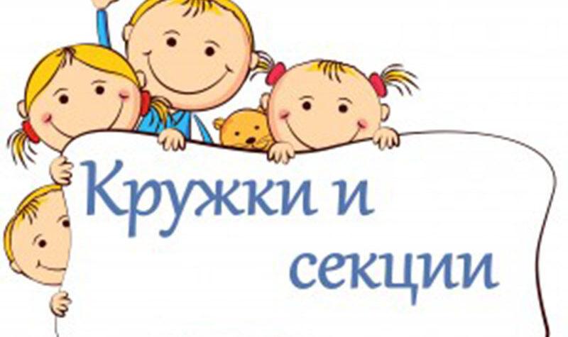 Кружки и секции: направляем развитие ребенка