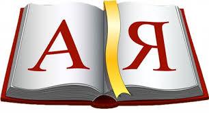 От А до Я: учим алфавит