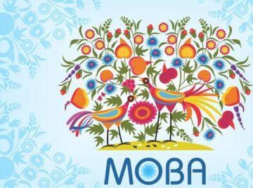 Українська мова для школярів 5-9 класів
