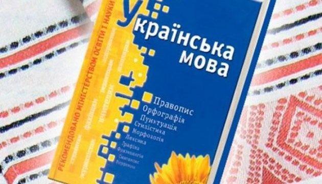 Подготовка к итоговой аттестации по украинскому языку (ДПА) в 9 классе